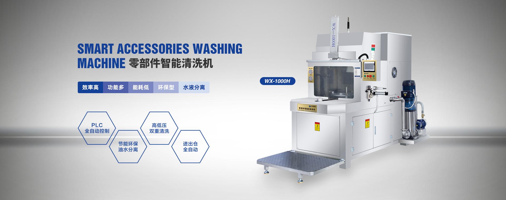 工业设备清洗机