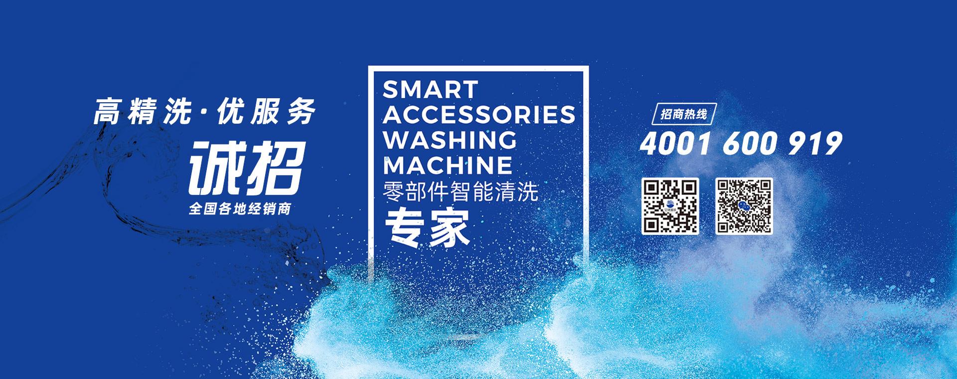 超声波自动清洗机